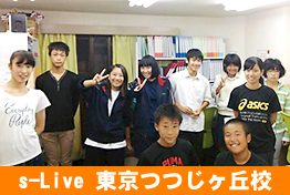 s-Live東京つつじヶ丘校