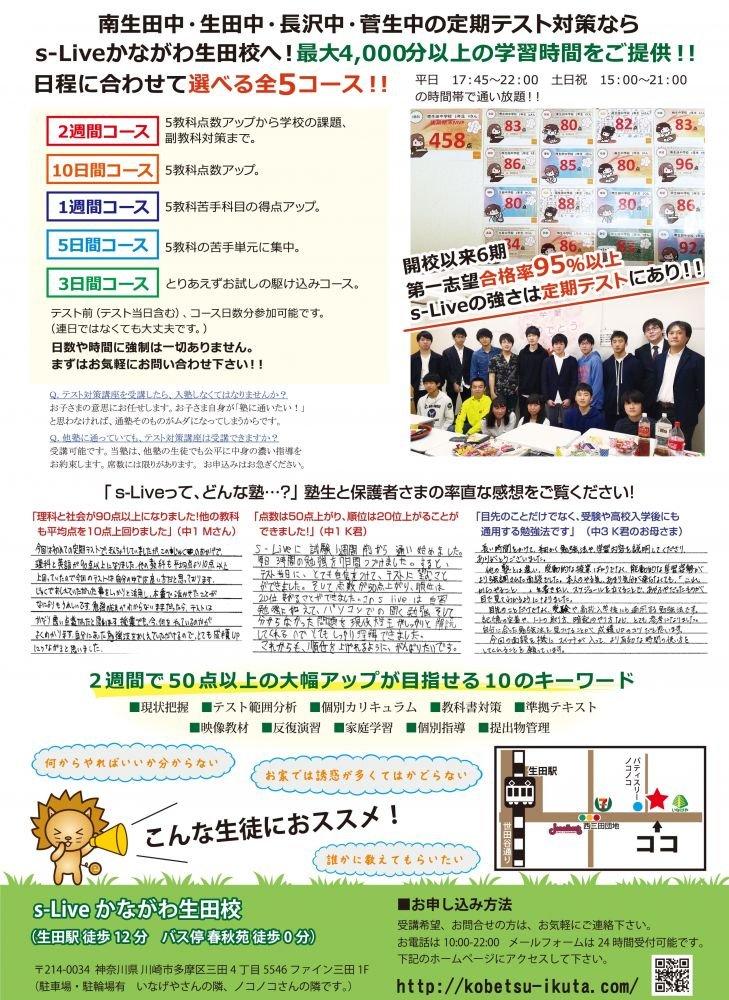 長沢中学校 なんと無料のテスト対策 個別指導塾 s-Liveかながわ生田校