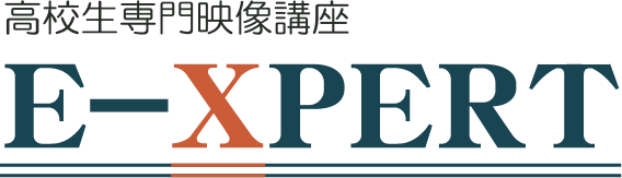 高校生専門映像講座E-XPERT